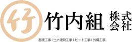 竹内組株式会社